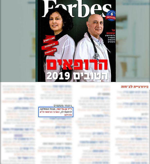 הרופאים הטובים בישראל דירוג פורבס 2019